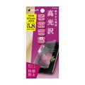 iPhoneXS/X用 5.8インチPETフィルム 高光沢